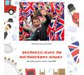 экспресс-курс английского языка для школьников и взрослых - Языковые школы в Крыму