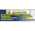 Стройматериалы в Севастополе – группа компаний «Профиль»: стройте вместе с нами! - Кровельные материалы в Севастополе