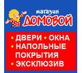 Двери, перегородки, вся фурнитура в Севастополе – магазин «Домовой». Выгодно! - Двери входные в Севастополе