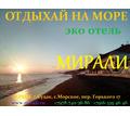 отдых в Крыму с питанием с детьми всё включено, возле моря. Номера ЛЮКС. Скидки 15% полный пансион - Аренда комнат в Судаке