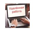 Менеджер ( работа удаленно) - СМИ, полиграфия, маркетинг, дизайн в Судаке