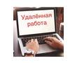 Консультант удаленно ( для девушек и мам в декрете), фото — «Реклама Армянска»