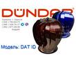 Турбовент DUNDAR ( воздушный турбинный вентилятор ) модель DAT ID, фото — «Реклама Севастополя»