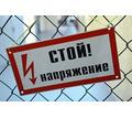 Вызов электрика на дом - Электрика в Севастополе