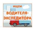 водитель-экспедитор - Логистика, склад, закупки, ВЭД в Крыму