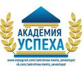 Альтернативная школа, развивающие занятия, детский сад в Севастополе «Академия успеха» приглашает! - Детские развивающие центры в Севастополе