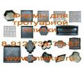 Оборудование для тротуарной плитки. - Продажа в Севастополе