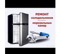 Ремонт холодильников - Ремонт техники в Феодосии