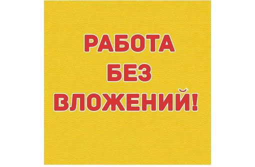 Москва удаленная работа на дому оператор пк менеджер по продажам удаленная работа вакансии
