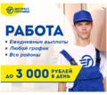 Требуются грузчики - Работа для студентов в Севастополе