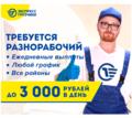 Требуется разнорабочий - Работа для студентов в Севастополе