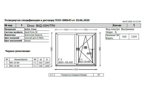 Новое окно 1400*1400, фото — «Реклама Севастополя»