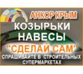 Козырьки и навесы «Сделай сам» в Симферополе – «Анкор Крым»: отличное решение для экстерьера! - Металлические конструкции в Симферополе