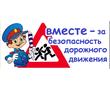 Обучение по безопасности дорожного движения, фото — «Реклама Армянска»