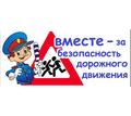 Обучение по безопасности дорожного движения - Курсы учебные в Армянске
