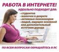 Менеджер по оформлению дисконтных карт - ИТ, компьютеры, интернет, связь в Черноморском