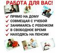 Подработка на 3-5 часов в день - ИТ, компьютеры, интернет, связь в Черноморском