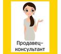 Требуется продавец в магазин косметики из Азии - Продавцы, кассиры, персонал магазина в Севастополе
