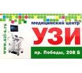 Медицинский центр УЗИ и Стоматологии в Симферополе - Медицинские услуги в Крыму