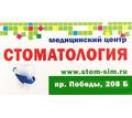 Стоматологические услуги, УЗИ в Симферополе – ООО «КЛЕВНО»: отличный сервис! - Стоматология в Крыму