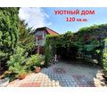 Уютный дом 105 кв.м. на участке 19,5 соток на берегу моря! - Дома в Севастополе