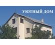 Уютный дом, 275 кв.м. у самого Чёрного моря! Вязовая роща, СТ Мираж!, фото — «Реклама Севастополя»