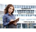 Администратор   35000руб - Руководители, администрация в Севастополе