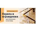 Качественные перила и ограждения из алюминия и нержавейки в Симферополе и Крыму по доступной цене! - Лестницы в Симферополе