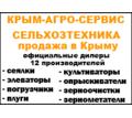 Продажа сельхозтехники, обслуживание, обработка земли, сбор урожая в Крыму – «Крым-Агро-Сервис» - Сельхоз техника в Симферополе
