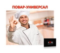 Повар-универсал с проживанием - Бары / рестораны / общепит в Севастополе