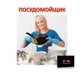 Посудомойщик с проживанием - Бары / рестораны / общепит в Севастополе