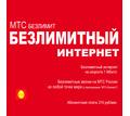 БЕЗЛИМИТ-МТС-Крым. Безлимитный интернет. - Продажа в Крыму