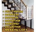 Сварочные работы в Севастополе: лестницы, навесы, козырьки, ворота-калитки, заборы, решетки, мебель - Металлы, металлопрокат в Севастополе