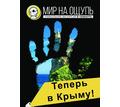 Социальные проекты в Симферополе - «Мир на ощупь»: развитие толерантности по отношению к незрячим. - Активный отдых в Симферополе