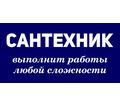Сантехнические услуги в Симферополе и Крыму - профессионально, качественно, недорого! - Сантехника, канализация, водопровод в Крыму