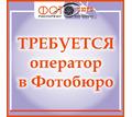 Срочно требуется сотрудник в фотосервис! - СМИ, полиграфия, маркетинг, дизайн в Севастополе