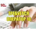 Оператор ПК/ 1С. Приглашаем на работу - Бухгалтерия, финансы, аудит в Севастополе