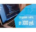 Создание сайтов интернет магазинов под ключ, недорого - Реклама, дизайн, web, seo в Керчи