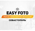 """""""EASY FOTO - первый сервис коротких фотосессий в Севастополе! 📸 - Фото-, аудио-, видеоуслуги в Севастополе"""