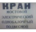 Подвесные кран балки  грузоподьемное оборудование  запчасти - Продажа в Симферополе