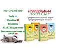 Сухой Эко корм Акари Киар (Acari Ciar) для собак и кошек - Продажа в Севастополе