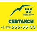 Приглашаем на работу оператора Колл-центра. - ИТ, компьютеры, интернет, связь в Севастополе