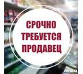 Продавец-консультант (двери) - Продавцы, кассиры, персонал магазина в Севастополе
