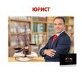 Юрист по регистрации организаций - Юристы / консалтинг в Севастополе