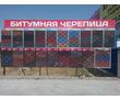 КРОВЕЛЬНЫЙ ЦЕНТР в Севастополе и Крыму – оперативно и качественно!, фото — «Реклама Севастополя»