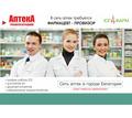 В сеть аптек требуется фармацевт - Медицина, фармацевтика в Евпатории