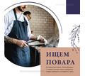 """В новый ресторан """"Ганза Ферма"""" требуется повар горячего и холодного цеха. - Бары / рестораны / общепит в Севастополе"""