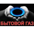 Бытовой газ в Севастополе, ЮБК и Крыму – компания «Газ-Прайд»: качество по доступным ценам! - Газ, отопление в Севастополе