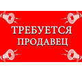 Продавец-консультант (напольные покрытия) - Продавцы, кассиры, персонал магазина в Севастополе