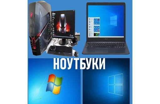 Ремонт, настройка ноутбуков, компьютеров. Windows. Профессионально. Выезд., фото — «Реклама Севастополя»